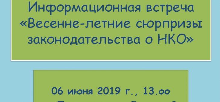 """""""Весенне-летние сюрпризы законодательства о НКО"""""""