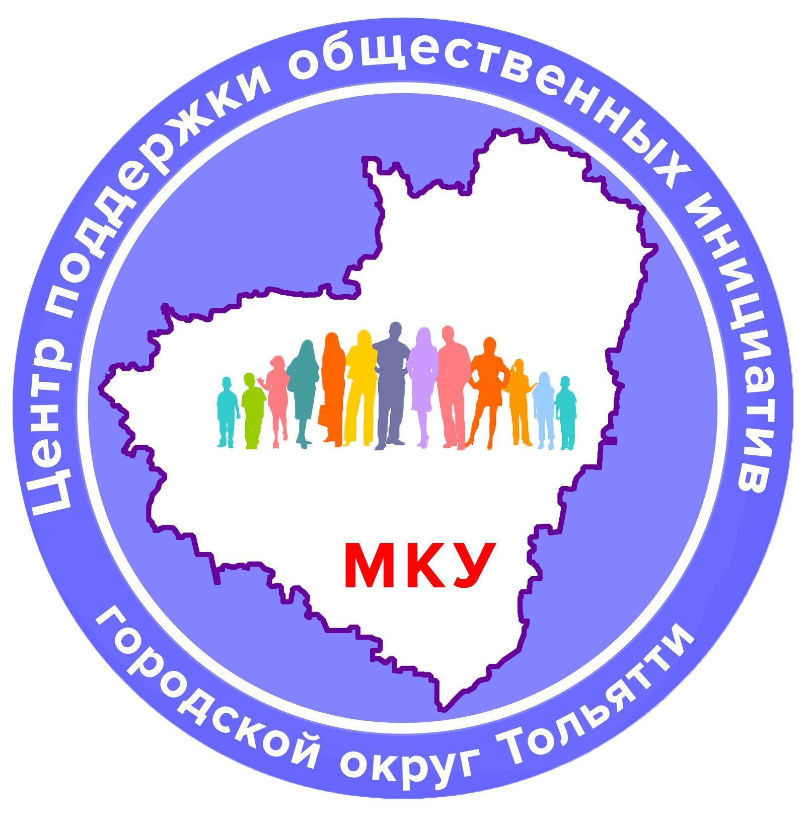 """Официальный сайт МКУ """"Центр поддержки общественных инициатив"""" г.Тольятти"""