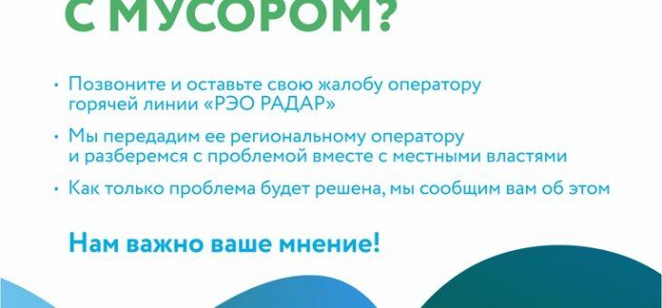 """Информационная система """"РЭО Радар"""""""