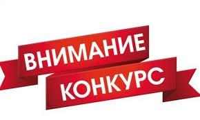"""КОНКУРС """"ГОРДОСТЬ МОЕЙ СЕМЬИ – АВТОВАЗ"""""""