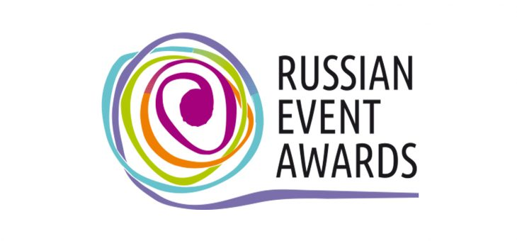 Национальная премия RUSSION EVENT AWARDS 2019