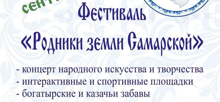 ВНИМАНИЕ!!! Изменение даты проведения Фестиваля Родной Культуры «Родники»!