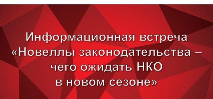 Информационная встреча «Новеллы законодательства – чего ожидать НКО в новом сезоне»!