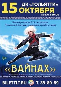 15 октября на сцене ДК Тольятти с большой сольной программой выступит ансамбль танца «Вайнах».