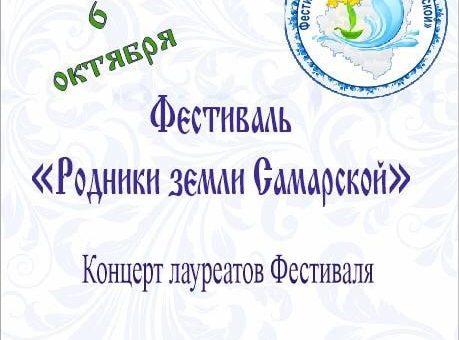 Гала-концерт «Родники земли Самарской»!
