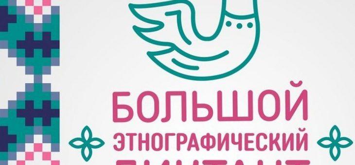 """""""Большой этнографический диктант"""""""