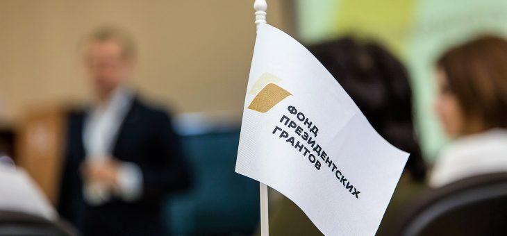 Конкурс 2019 года по предоставлению грантов Президента Российской федерации на развитие гражданского общества