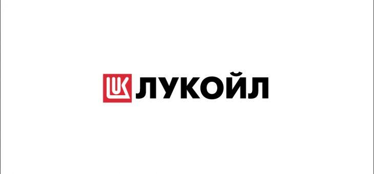 Конкурс социальных и культурных проектов ПАО «Лукойл»