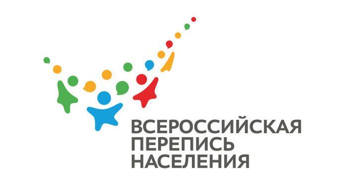 Стартовал конкурс на выбор талисмана Всероссийской переписи населения