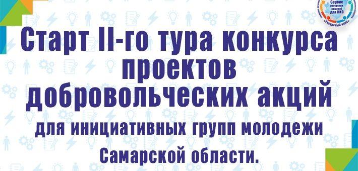 Старт II-го тура конкурса проектов добровольческих акций для инициативных групп молодежи Самарской области
