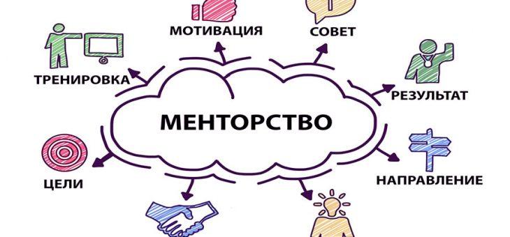 Прием заявок на участие в семинаре-тренинге «Наставничество для целевых групп в НКО»