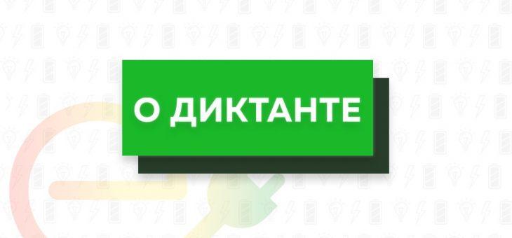 Е-ДИКТАНТ