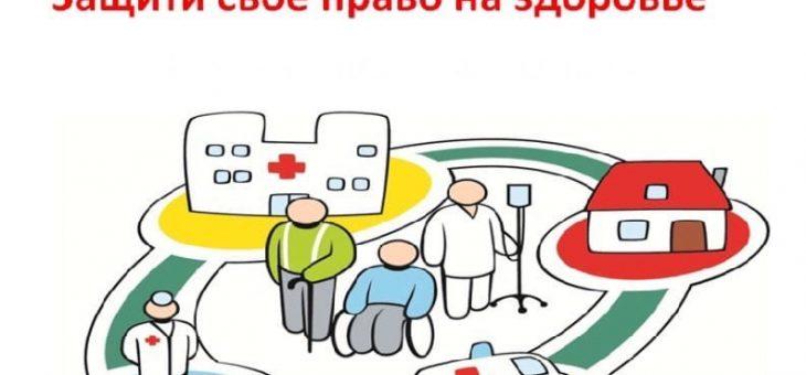 """Самарская региональная организация по содействию защите прав человека """"Достойная помощь"""" организует обучение в рамках социально значимого проекта """"Помоги себе сам – Защити свое право на здоровье 2.0"""""""