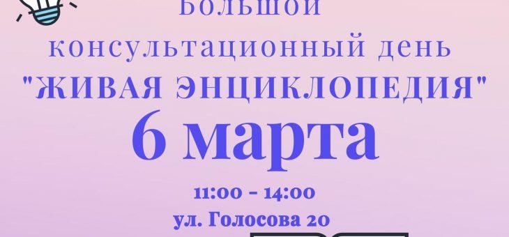 «Живая энциклопедия» в Тольятти.