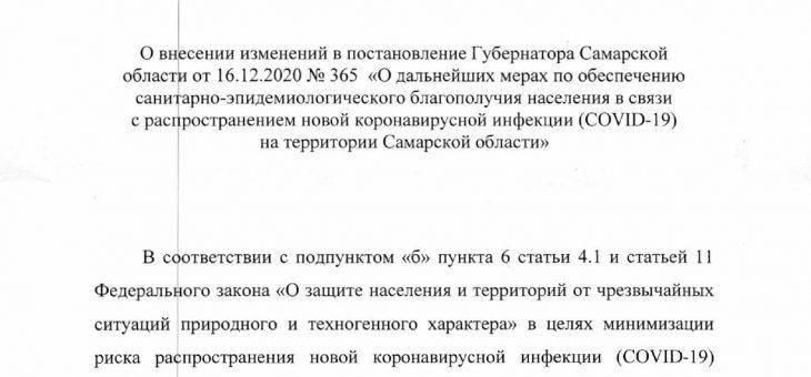 Постановление Губернатора Самарской области от 31.03.2021 №80