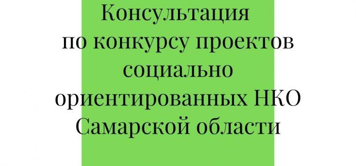 Консультации по конкурсу проектов социально ориентированных НКО Самарской области