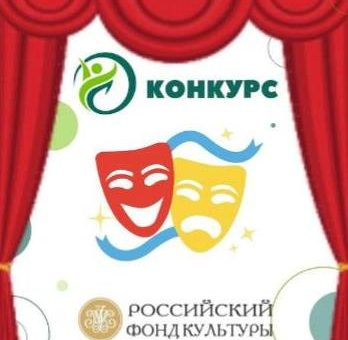 Конкурс от Российского фонда культуры.