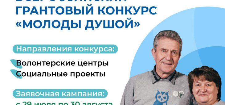 Всероссийский грантовый конкурс «Молоды Душой».