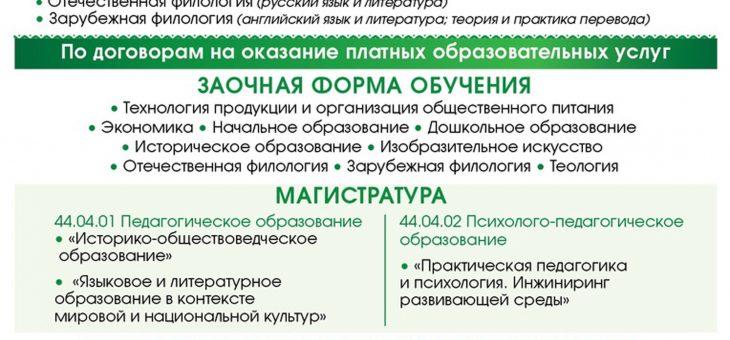 Поволжский православный институт объявляет дополнительный набор абитуриентов с 12 августа по 27 августа 2021 года на бюджетные места.