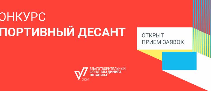 Оn-line консультация по участию в конкурсе профессиональной мобильности «Спортивный десант»