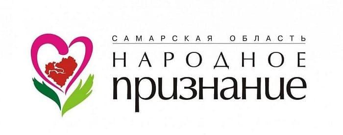 С 15 по 30 сентября 2021 г. проходит областная общественная акция «Народное признание»